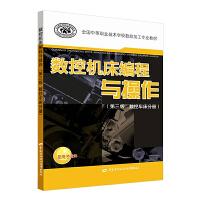 数控机床编程与操作(第三版 数控车床分册)