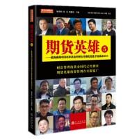 期货英雄5:蓝海密剑中国对冲基金经理公开赛优秀选手访谈录2015