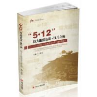 """""""5?12""""特大地震访谈?汶川之殇――汶川县153位地震亲历者口述资料辑录"""