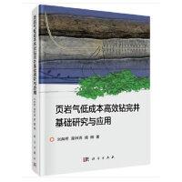 页岩气低成本高效钻完井基础研究与应用
