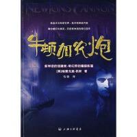 科学幻想小说:牛顿加农炮 (美)凯斯,马骁 9787542625816