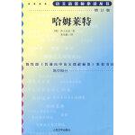 哈姆莱特(增订版)语文新课标必读丛书/高中部分