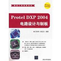 Protel DXP 2004电路设计与制板(配光盘)(精益工程视频讲堂)