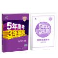 2018B版专项测试 高考生物 5年高考3年模拟(全国卷Ⅰ及天津上海适用)五年高考三年模拟 曲一线科学备考
