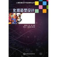 【二手旧书8成新】化妆造型设计(唐宇冰 唐宇冰,赵凌 9787122092038