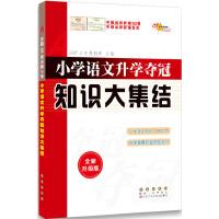 68所名校小学语文升学夺冠知识大集结(全新升级版)