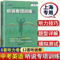 上海市初中毕业统一学业考试(中考)听说专项训练(英语科)