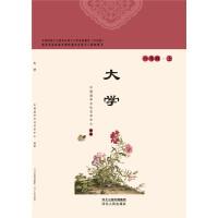大学河北版传统文化教育全国中小学实验教材中国国学文化艺术中心