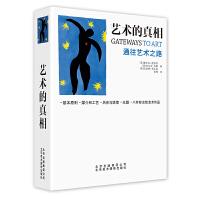 AD艺术的真相 通往艺术之路 视觉艺术语言 点 线 面 色彩 素描 构图 创作过程 石刻 壁画 油画 艺术史 参考书籍