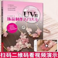UV�z�品制作入�T大全 UV�z�品制作教程��籍 UV�z使用方法 �{色�c上色 �夯���耳�h吊�戒指等32款UV�z小物制作步