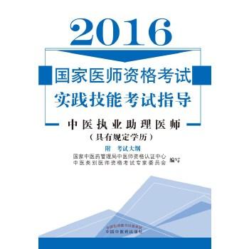 国家医师资格考试实践技能考试指导--中医执业助理医师(具有规定学历)
