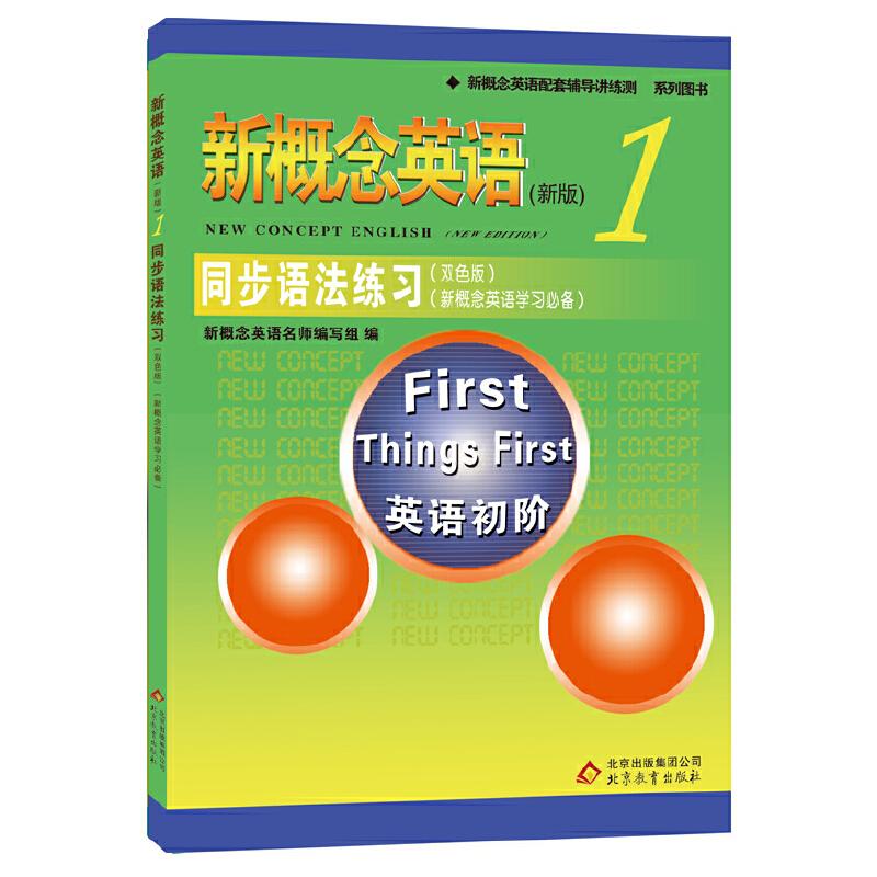 新概念英语同步语法练习1 双色版