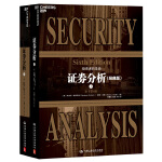 《证券分析:原书第6版(经典版)》(上、下)