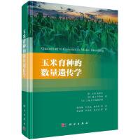 玉米育种的数量遗传学