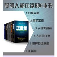 6册 九型人格、墨菲定律、人性的弱点、人性的优点、世界*思维、正能量
