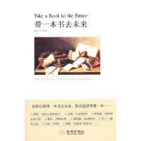 【二手旧书8成新】带一本书去未来 薛原,叶芳 9787802515895