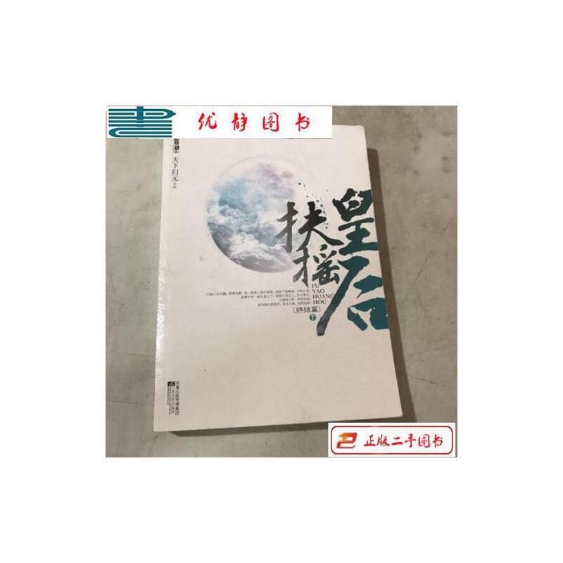 【二手旧书8成新】扶摇皇后·终结篇(下) /天下归元 江苏文艺出