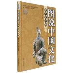 图说中国文化(第1辑)-考古发现卷