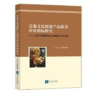 首都文化旅游产品质量评价指标研究――以北京博物馆文化旅游产品为例