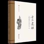 晋汾遗踪――民国山西游记