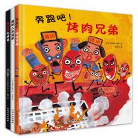 童立方・食育三部曲系列(全3册):奔跑吧!烤肉兄弟+我讨厌吃烤鱼!+透明人来我家