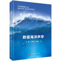 数值海洋声学