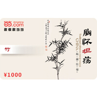 当当竹卡1000元【收藏卡】