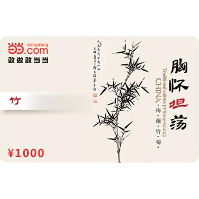 当当竹卡1000元【收藏卡】 新版当当实体卡,免运费,热销中!