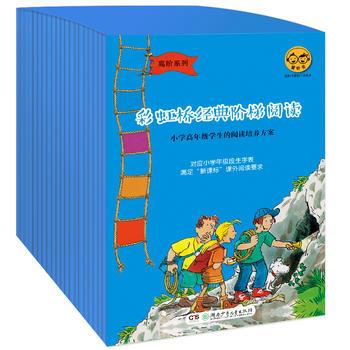 彩虹桥经典阶梯阅读·高阶系列(全30册,学龄前和学龄儿童、小学低年级、小学中年级、小学高年级阶梯式阅