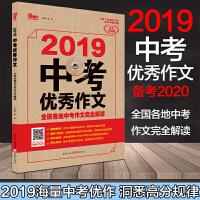 中考优秀作文全国各地中考作文完全解读2020版