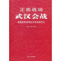正面战场-武汉会战(精装)