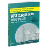 循环流化床锅炉新技术应用