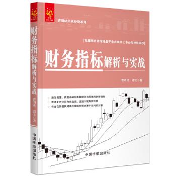 财务指标解析与实战 曹明成实战炒股系列将复杂的财务数据化为简单的财务指标,看透上市公司内在品质,发掘个股真实价值