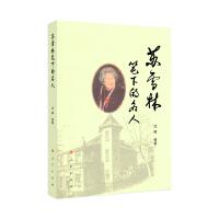 【人民出版社】苏雪林笔下的名人