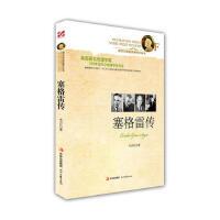 诺贝尔奖获奖者传记丛书--塞格雷传 朱丹红 9787538741100