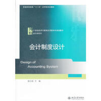 【二手旧书8成新】会计制度设计 唐立新 9787301199206