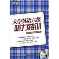 【二手旧书8成新】:大学英语六级听力特训(附 新东方考试研究中心 9787560542416
