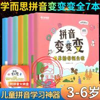 学而思拼音变变变点读书全套7册2021版3-6岁儿童拼音拼读训练启蒙学习神器幼小衔接一日一练声母韵母汉语拼音教材幼儿园点
