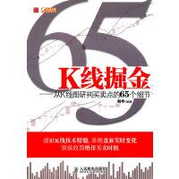K线掘金――从K线图研判买卖点的65个细节