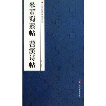 中国经典碑帖荟萃:米芾蜀素帖 苕溪诗帖