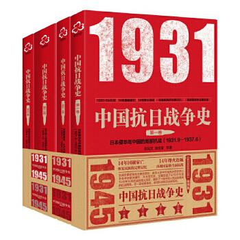 中国抗日战争史(套装4册)14年国破家亡,14年烽火连城,张宪文教授携中华民国史研究中心多名学者,再现一个国家的全面抗战。