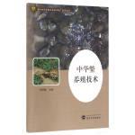 中华鳖养殖技术