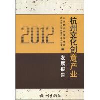 【二手旧书8成新】杭州文化创意产业发展报告(2012 中共杭州市委宣传部,杭州市文化创意产业办公室 978780758