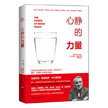 心静的力量(pdf+txt+epub+azw3+mobi电子书在线阅读下载)