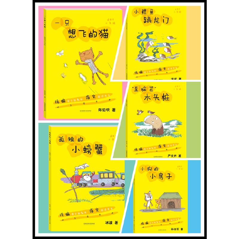 """快乐读书吧二年级上 统编小学语文教材指定阅读系列(共5册) 快乐读书吧二年级上(共5册)含孤独的小螃蟹+一只想飞的猫+小狗的小房子+小鲤鱼跳龙门+""""歪脑袋""""木头桩.选入了原作童话作家推荐的其他关联童话故事,拓展孩子阅读视野。美绘彩图,纯木浆纸印刷,保护学生视力"""