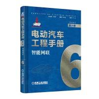 电动汽车工程手册 第六卷 智能网联