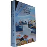 世界餐厅地图 《世界餐厅地图》编写组 9787538169706