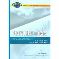 【二手旧书8成新】地质制图与识图 韩丛发,张振文 9787811077001