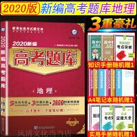 新编高考题库地理合订本2020版新课标高考试题宝库 全国通用版