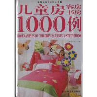 【二手旧书8成新】儿童房、客房、书房1000例/中国风室内设计丛书6 金版文化 9787538621372